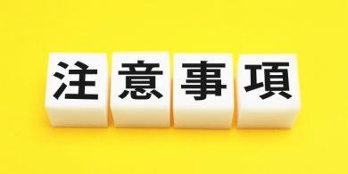 回送運行の注意事項 大阪の運送業特化行政書士 堀内法務事務所