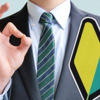 運送業の許可の要否|大阪の運送業許可に特化した行政書士