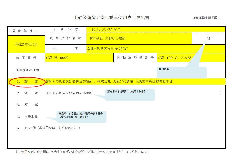 ダンプナンバー 土砂等大型自動車使用廃止届出書|大阪の運送業許可に特化した行政書士