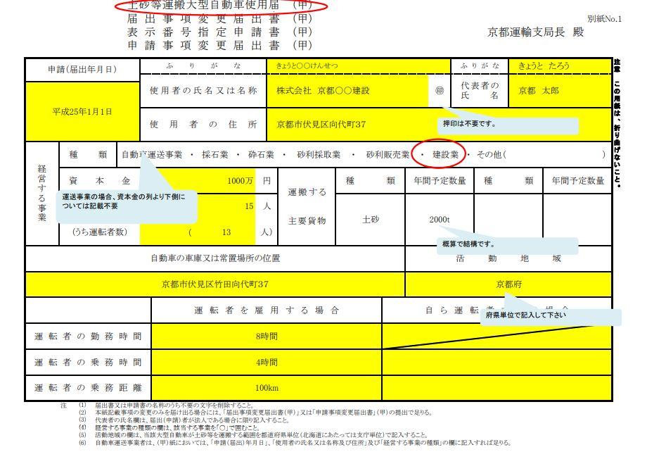 ダンプナンバー 土砂等大型自動車使用届出書(甲)|大阪の運送業許可に特化した行政書士