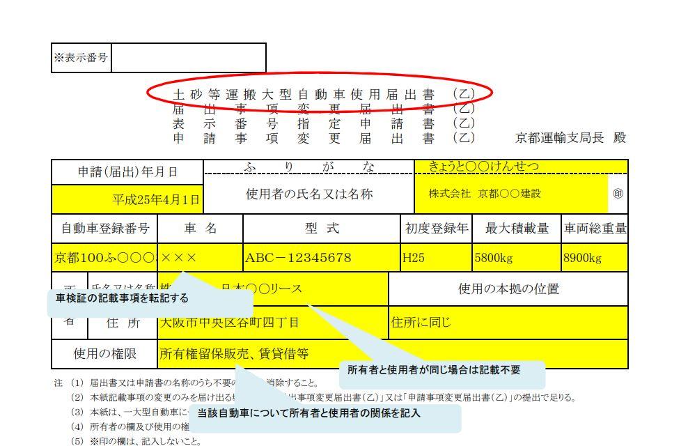 ダンプナンバー 土砂等大型自動車使用届出書(乙)|大阪の運送業許可に特化した行政書士