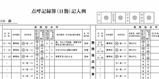 点呼の実施と記録|大阪の運送業許可に特化した行政書士